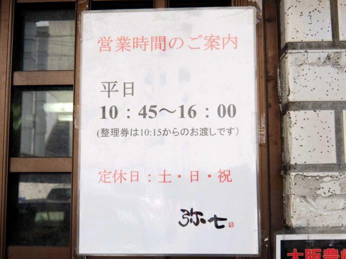 「醤油らーめん」らーめん 弥七 in 中津 大阪 営業時間のご案内