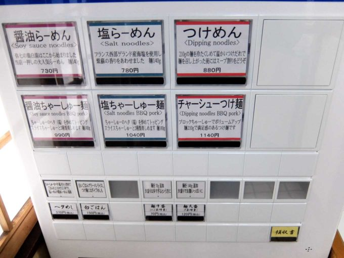 「醤油らーめん」らーめん 弥七 in 中津 大阪 券売機