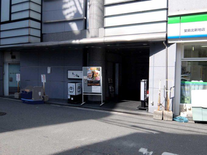 「牛ほほ肉のカツオ出汁カレー@アーユルベイブカレー」in 北新地 梅田 大阪 外観