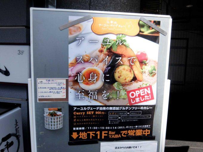 「牛ほほ肉のカツオ出汁カレー@アーユルベイブカレー」in 北新地 梅田 大阪 メニュー看板