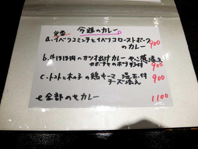 「牛ほほ肉のカツオ出汁カレー@アーユルベイブカレー」in 北新地 梅田 大阪 メニュー 2019/03