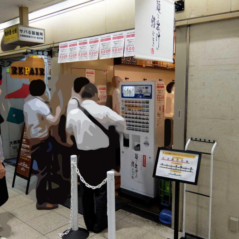 麺と出汁が絡むとき 外観 大阪駅前第2ビル 梅田 大阪
