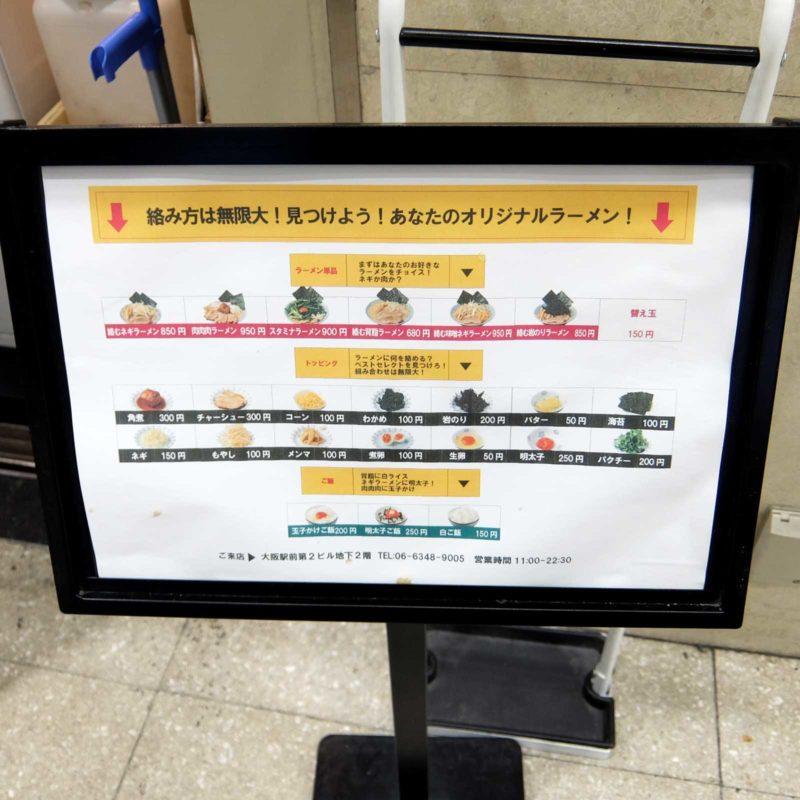 麺と出汁が絡むとき メニュー看板大阪駅前第2ビル 梅田 大阪