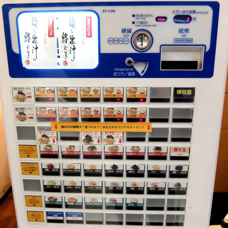 麺と出汁が絡むとき 券売機 大阪駅前第2ビル 梅田 大阪