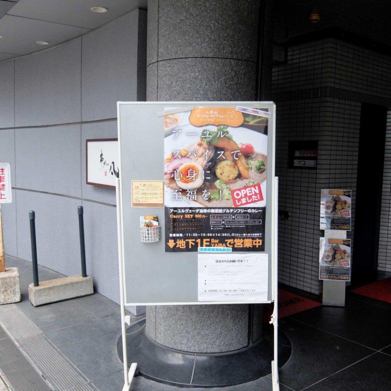 イベリコ豚、トラウトサーモン、アサリとイカ、どのカレーも美味しいです!!「アーユルベイブカレー」in 北新地 梅田 大阪 メニュー看板