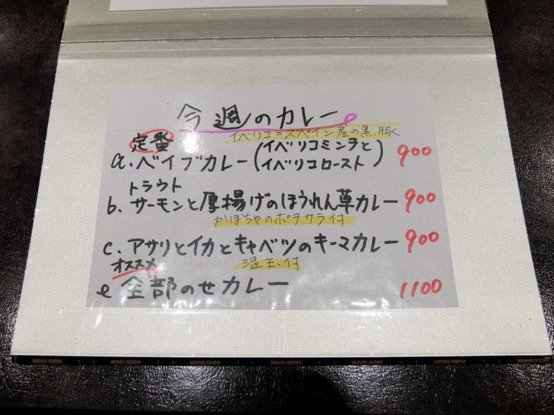 イベリコ豚、トラウトサーモン、アサリとイカ、どのカレーも美味しいです!!「アーユルベイブカレー」in 北新地 梅田 大阪 メニュー 2019/07