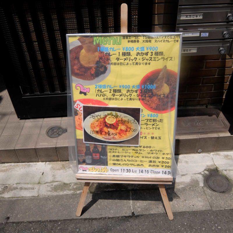 エレファント メニュー看板 北新地 梅田 大阪