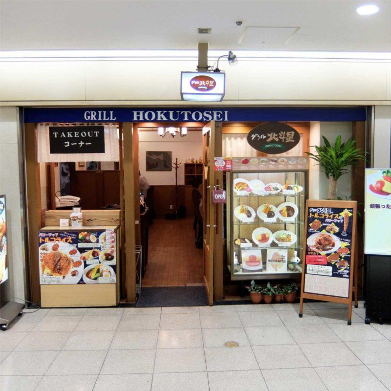 グリル 北斗星 外観 大阪駅前第2ビル 梅田 大阪