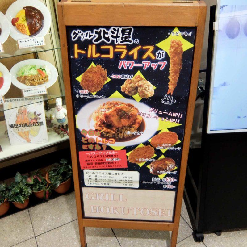 グリル 北斗星 メニュー看板 大阪駅前第2ビル 梅田 大阪