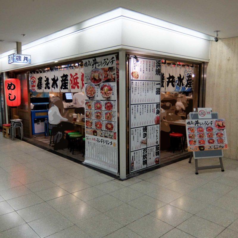 磯丸水産 大阪駅前第2ビル店 外観 梅田 大阪