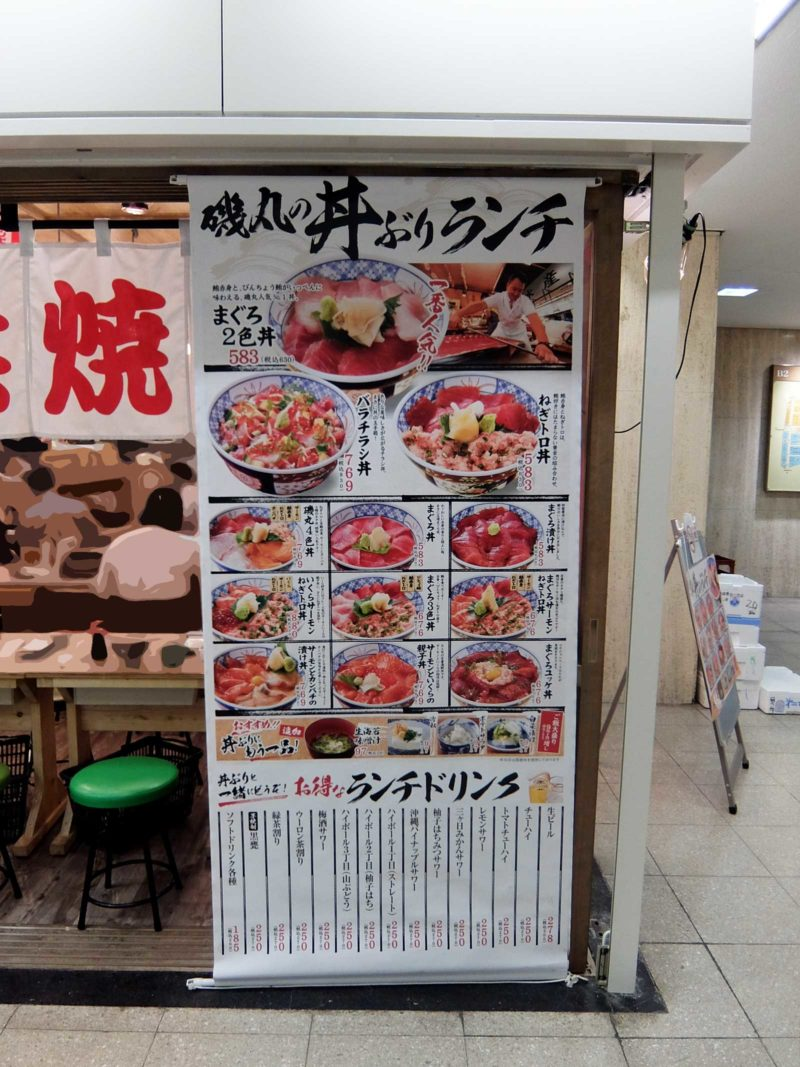 磯丸水産 大阪駅前第2ビル店 タペストリー 梅田 大阪