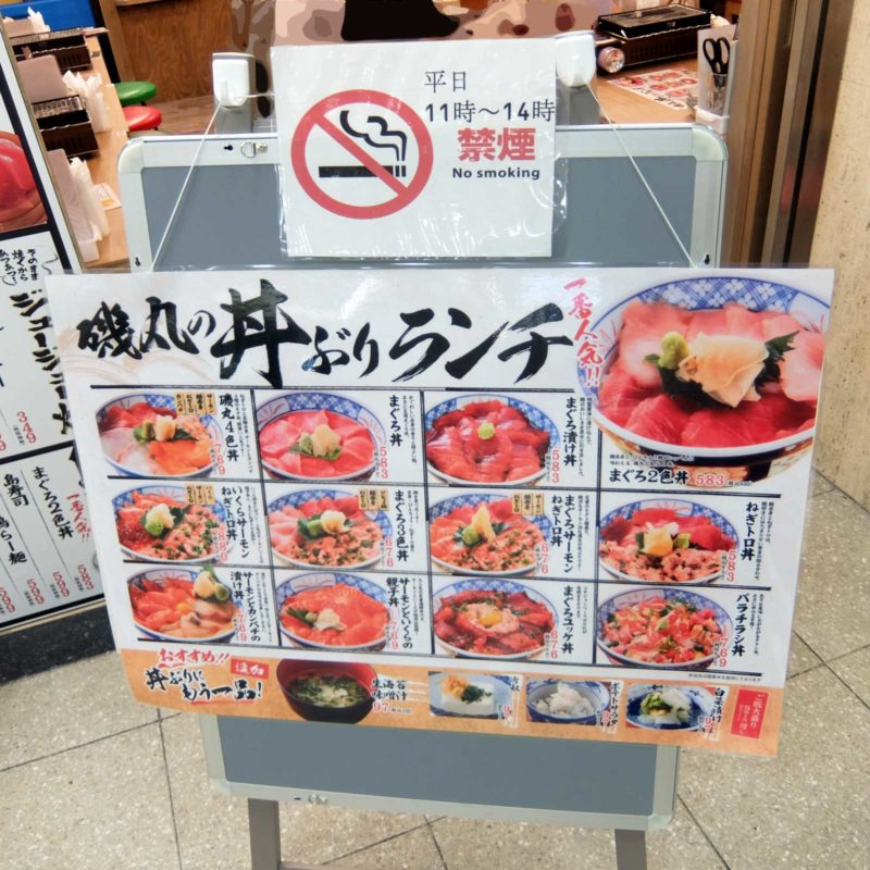 磯丸水産 大阪駅前第2ビル店 メニュー看板 梅田 大阪
