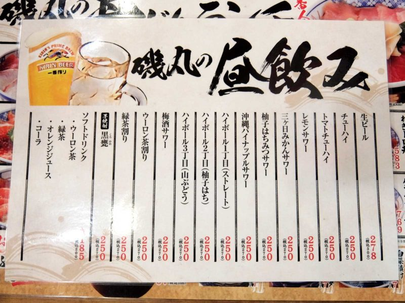 磯丸水産 大阪駅前第2ビル店 昼飲みメニュー (2019/07) 梅田 大阪