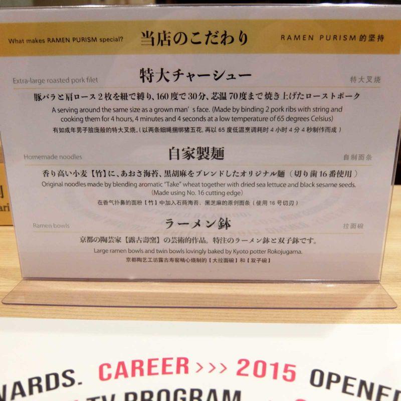 RAMEN PURISM〜ラーメン プリズム〜 メニュー 難波 大阪