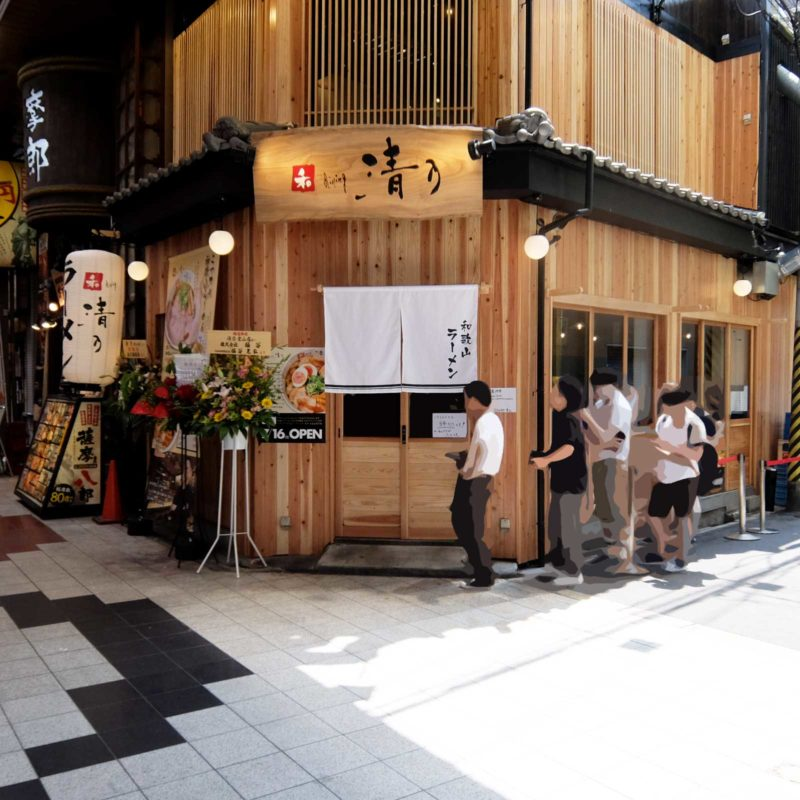 和 dining 清乃 堂山店 外観 中崎町 梅田 大阪