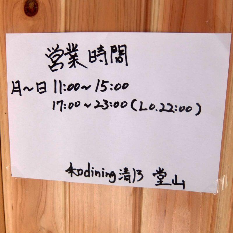 和 dining 清乃 堂山店 営業時間 中崎町 梅田 大阪