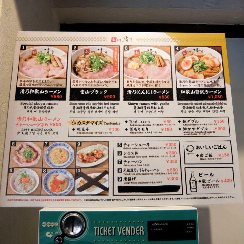 和 dining 清乃 堂山店 メニュー 中崎町 梅田 大阪