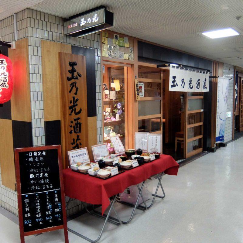玉乃光酒造 梅田店 外観 in 梅田 大阪