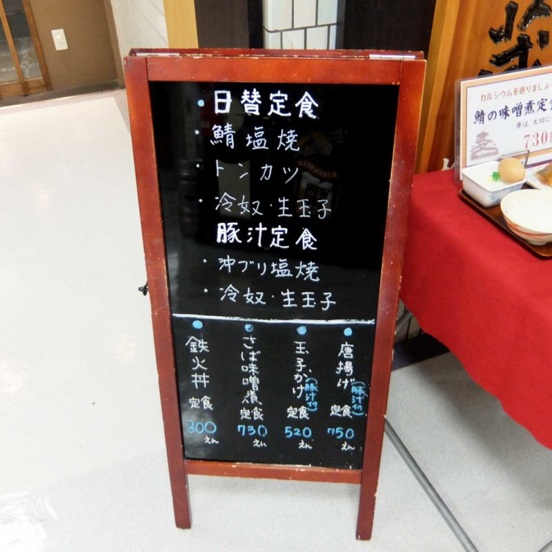 玉乃光酒造 梅田店 メニュー看板 in 梅田 大阪