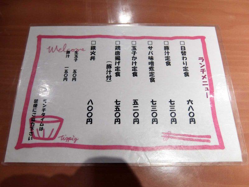 玉乃光酒造 梅田店 メニュー in 梅田 大阪