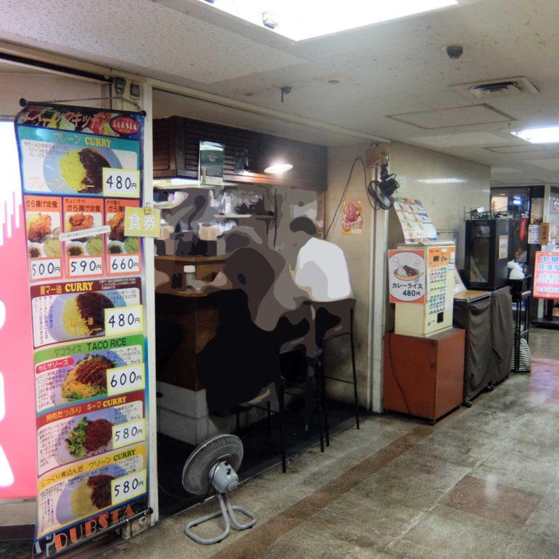 ダブスタ 梅田店 (DUBSTA) 外観 大阪駅前1ビル 梅田 大阪