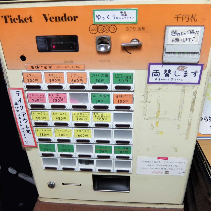 ダブスタ 梅田店 (DUBSTA) 券売機 大阪駅前1ビル 梅田 大阪