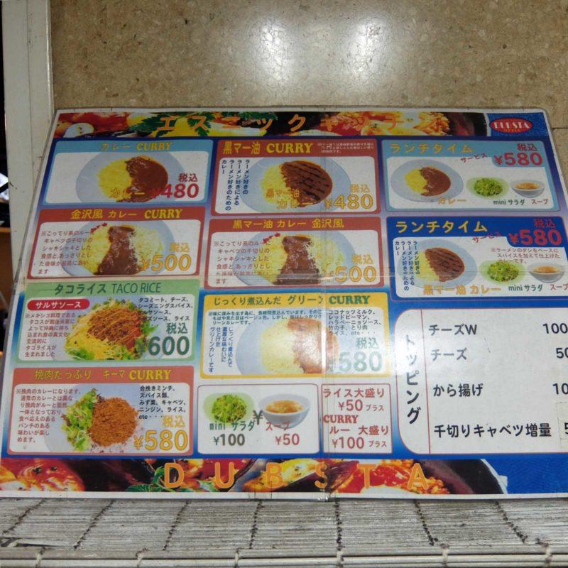 ダブスタ 梅田店 (DUBSTA) メニュー 大阪駅前1ビル 梅田 大阪