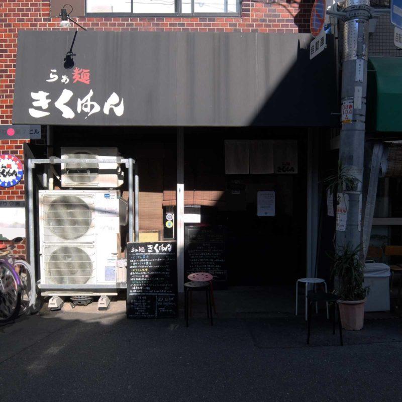らぁ麺 きくはん 外観 in 大阪 梅田 中崎町