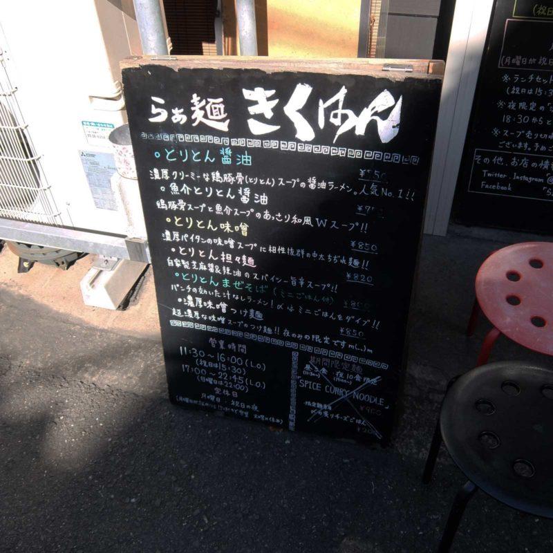 らぁ麺 きくはん メニュー看板 in 大阪 梅田 中崎町