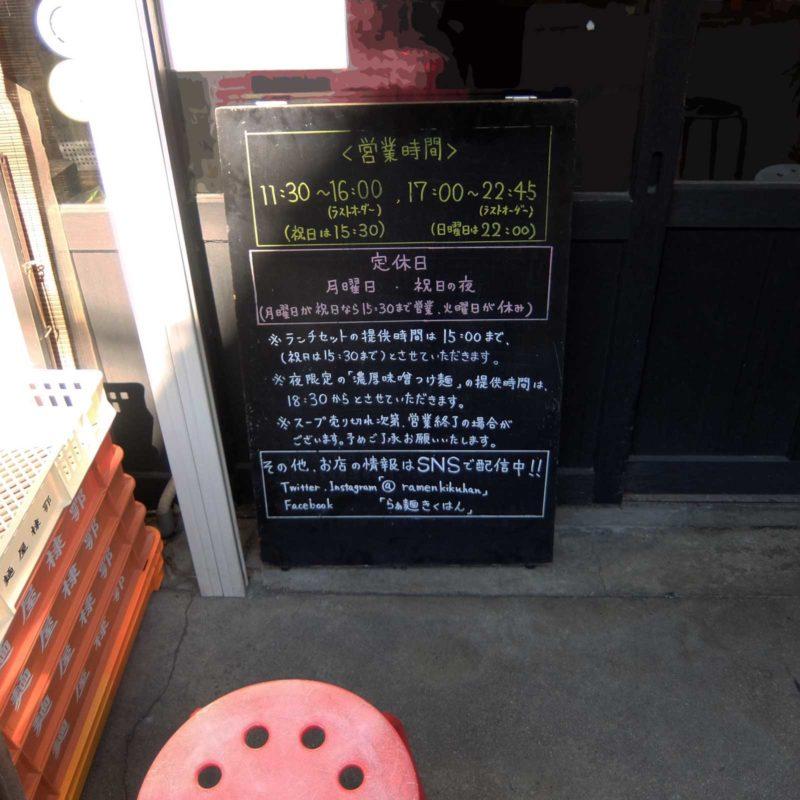 らぁ麺 きくはん 営業時間のお知らせ in 大阪 梅田 中崎町