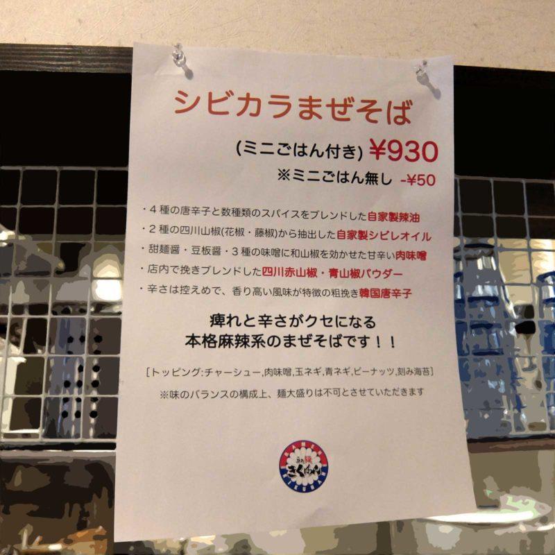 らぁ麺 きくはん 限定メニュー in 大阪 梅田 中崎町