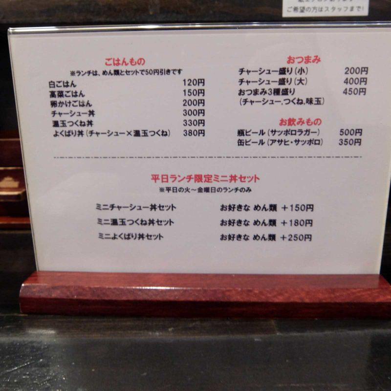 らぁ麺 きくはん メニュー in 大阪 梅田 中崎町