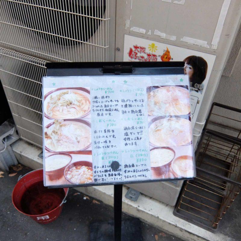 西天満 麺乃家 外観 メニュー看板
