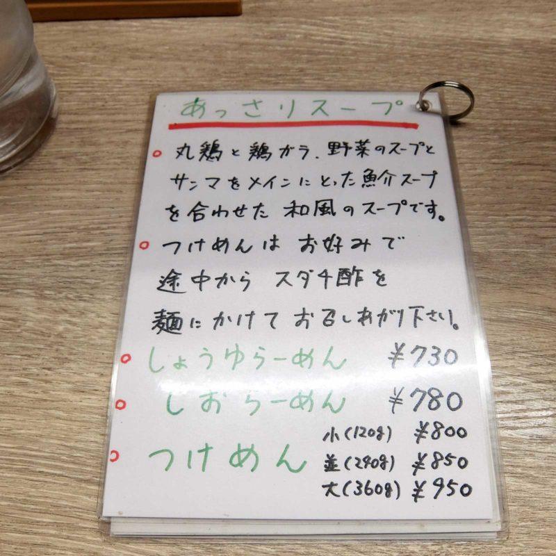 西天満 麺乃家 メニュー
