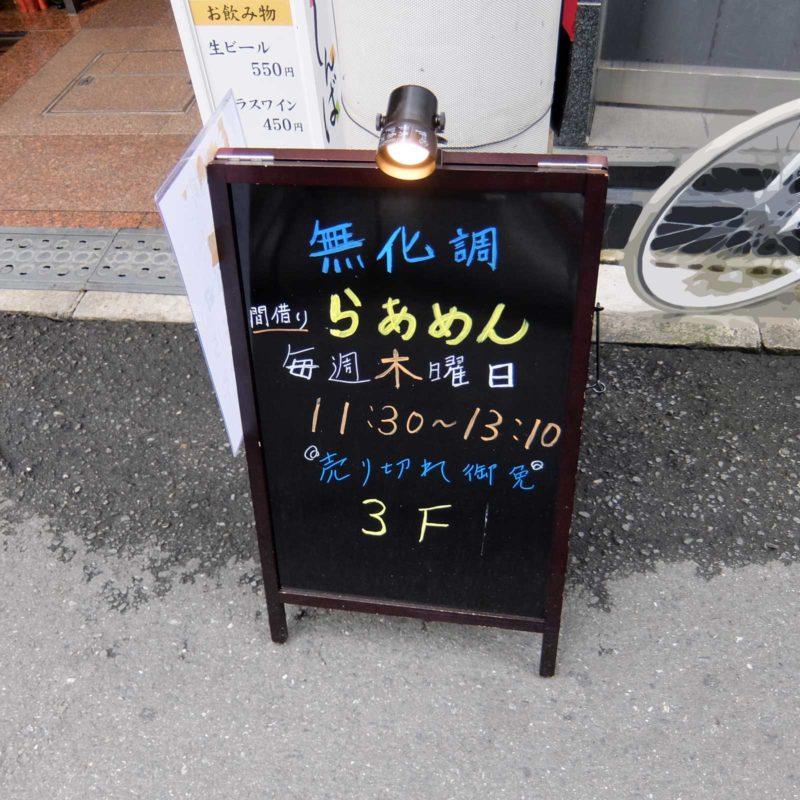 最後まで熱々のあっさりうま味たっぷりスープの「磯鶏潮」間借り 無化調 らあめん 残心 in 北新地 梅田 大阪 メニュー看板
