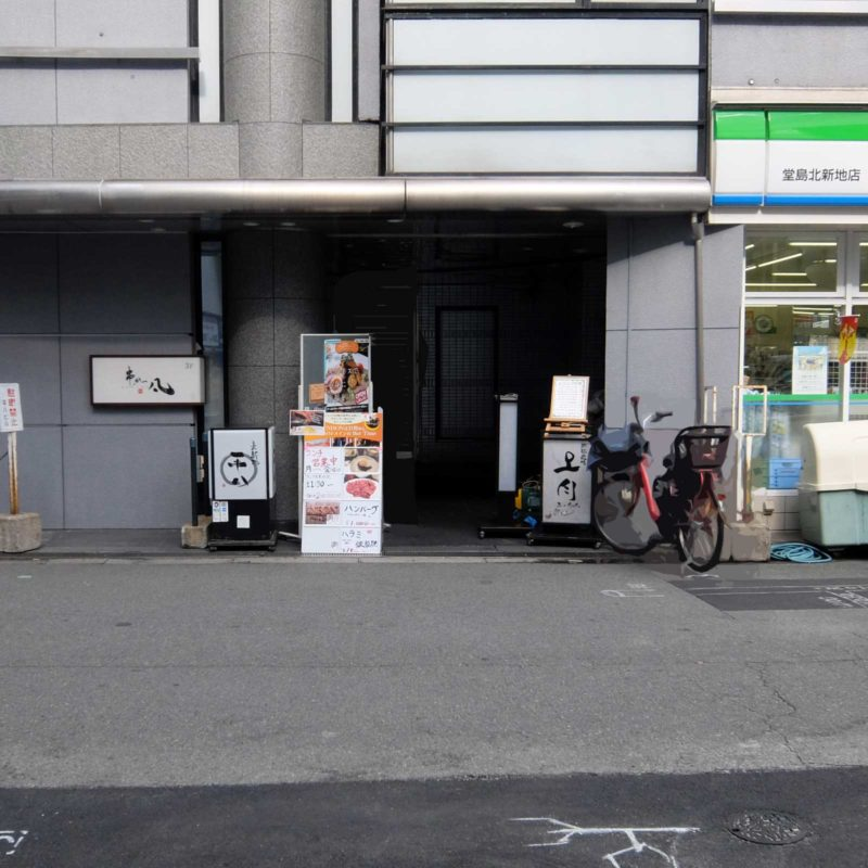 「全部のせカレー@アーユルベイブカレー」in 北新地 梅田 大阪 外観