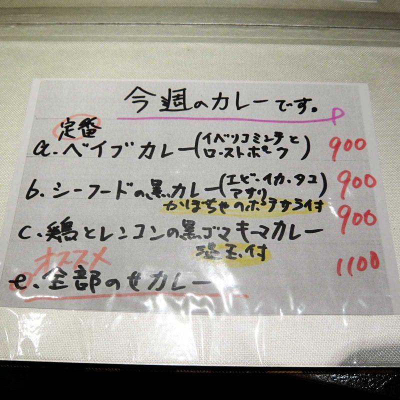 「全部のせカレー@アーユルベイブカレー」in 北新地 梅田 大阪 メニュー 2020/01