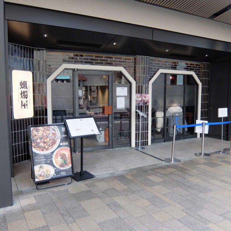 「焼きチーズ麻婆麺@シビレヌードルズ 蝋燭屋」in 茶屋町あるこ 梅田 大阪 外観