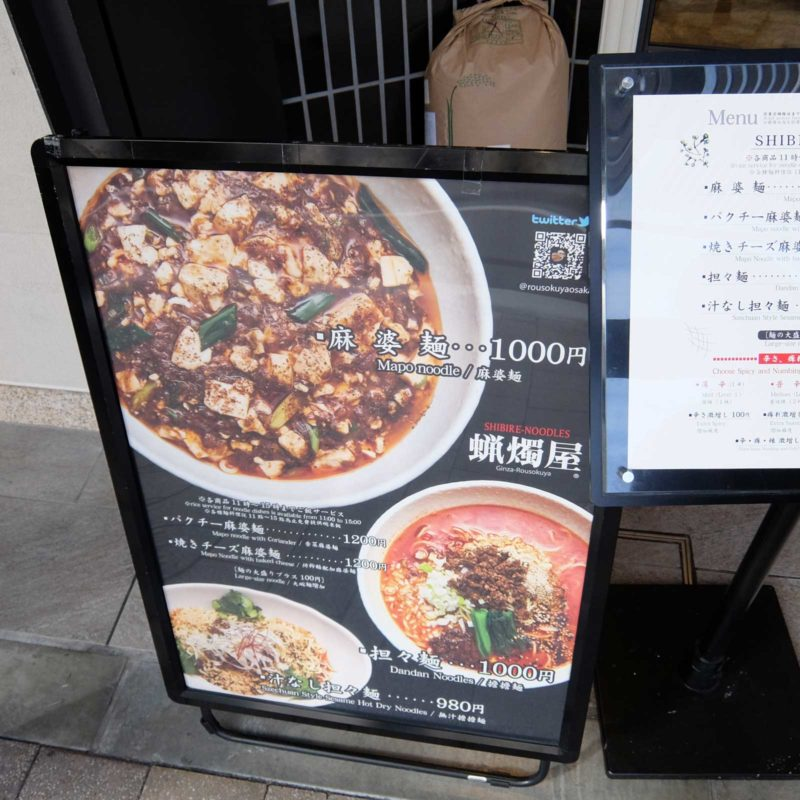 「焼きチーズ麻婆麺@シビレヌードルズ 蝋燭屋」in 茶屋町あるこ 梅田 大阪 メニュー看板