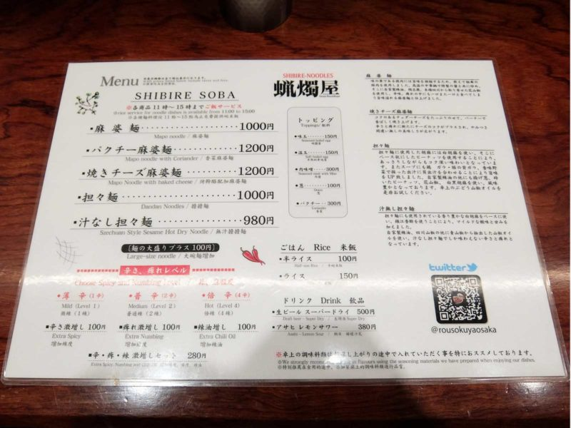 「焼きチーズ麻婆麺@シビレヌードルズ 蝋燭屋」in 茶屋町あるこ 梅田 大阪 メニュー