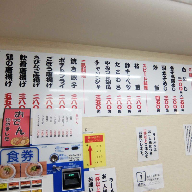 「博多 元祖 長浜ラーメン 清乃」in 梅田 大阪 メニュー