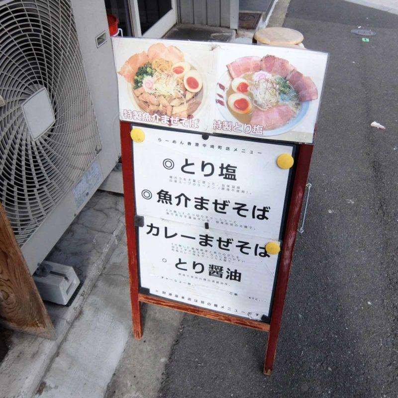 らーめん香澄 中崎町 in 中崎町 大阪 メニュー看板