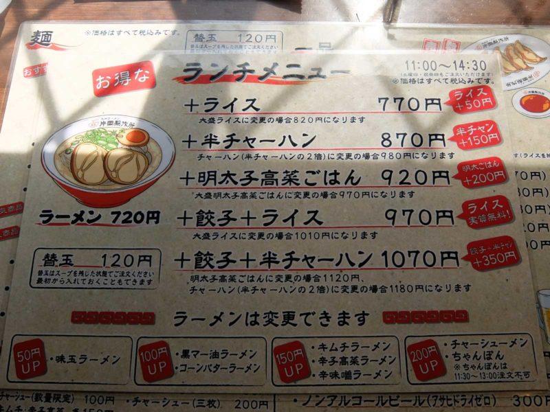 「九州ラーメン 片岡製作所」in 福島 大阪 メニュー